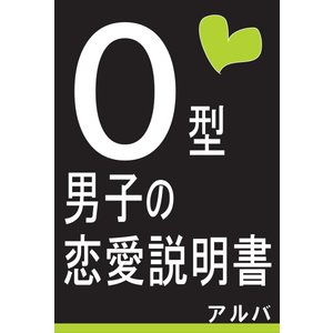 O型男子の恋愛説明書 電子書籍版 / 著:アルバ|ebookjapan