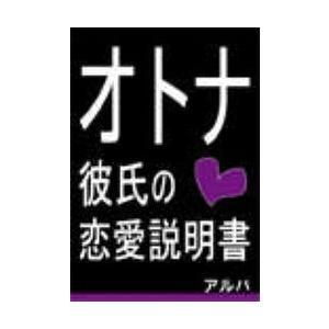 オトナ彼氏の恋愛説明書 電子書籍版 / 著:アルバ|ebookjapan