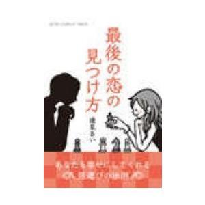 【初回50%OFFクーポン】最後の恋の見つけ方〜あなたを幸せにしてくれる男選びの法則〜 電子書籍版 / 著:逢見るい|ebookjapan