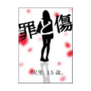 罪と傷〜実里、15歳。 電子書籍版 / 著:真琴|ebookjapan