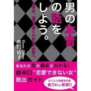 男の本音の話をしよう。〜なぜか、恋が上手くいかない女性へ〜 電子書籍版 / 著:柴門坊才 イラスト:KUBOTAMIHO|ebookjapan