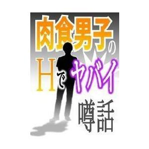 肉食男子のHでヤバイ噂話〜「その穴じゃねえよ!」「街中の6P宣言」他〜 電子書籍版 / 著:伊東亜久斗|ebookjapan