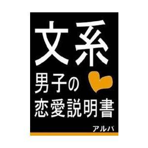 文系男子の恋愛説明書 電子書籍版 / 著:アルバ|ebookjapan