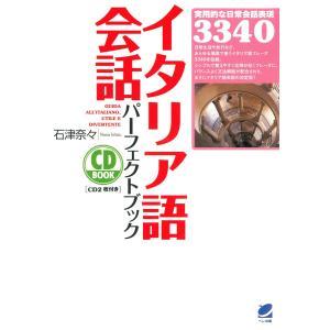 イタリア語会話パーフェクトブック(CDなしバージョン) 電子書籍版 / 著:石津奈々