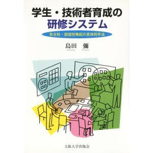 【初回50%OFFクーポン】学生・技術者育成の研修システム 電子書籍版 / 著:島田彌