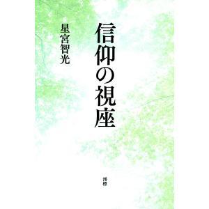 【初回50%OFFクーポン】信仰の視座 電子書籍版 / 著:星宮智光|ebookjapan