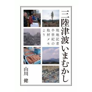 三陸津波いまむかし 電子書籍版 / 山川健|ebookjapan