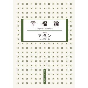 幸福論 電子書籍版 / 著者:アラン 訳者:石川湧