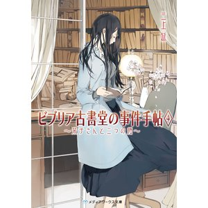 ビブリア古書堂の事件手帖4 〜栞子さんと二つの顔〜 電子書籍版 / 著者:三上延|ebookjapan