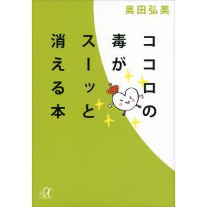 ココロの毒がスーッと消える本 電子書籍版 / 奥田弘美 ebookjapan