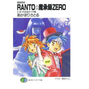 陰陽探偵RANTO☆魔承録ZERO2 まつろはぬかぐや姫 電子書籍版 / 著者:あかほりさとる イラスト:奥田ひとし|ebookjapan