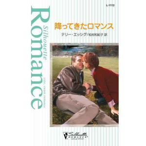 降ってきたロマンス 電子書籍版 / テリー・エッシグ 翻訳:松村和紀子|ebookjapan