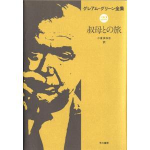 叔母との旅 電子書籍版 / グレアム・グリーン/小倉 多加志