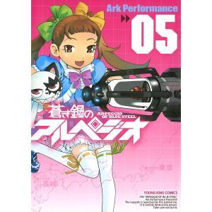 【初回50%OFFクーポン】蒼き鋼のアルペジオ (5) 電子書籍版 / Ark Performance ebookjapan