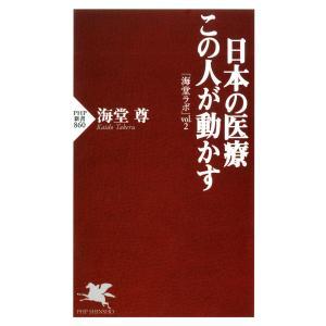 日本の医療 この人が動かす 「海堂ラボ」vol.2 電子書籍版 / 著:海堂尊|ebookjapan