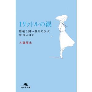 1リットルの涙 難病と闘い続ける少女亜也の日記 電子書籍版 / 著:木藤亜也|ebookjapan