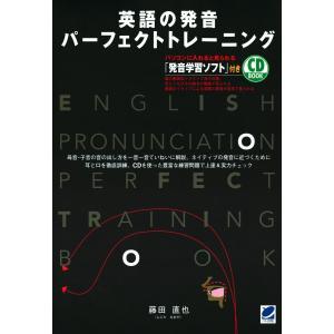 英語の発音 パーフェクトトレーニング(CDなしバージョン) 電子書籍版 / 著:藤田直也