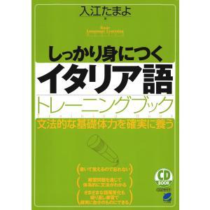 しっかり身につくイタリア語トレーニングブック(CDなしバージョン) 電子書籍版 / 著:入江たまよ