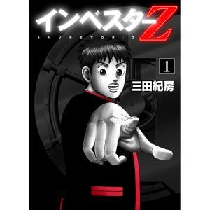インベスターZ (1) 電子書籍版 / 三田紀房|ebookjapan