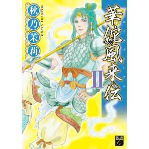 【初回50%OFFクーポン】華佗風来伝 (2) 電子書籍版 / 秋乃茉莉|ebookjapan