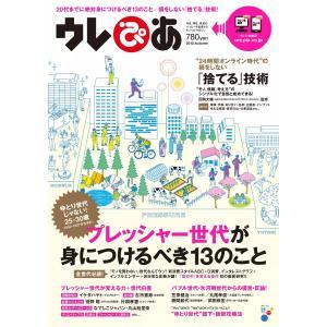 ウレぴあ 2012年 11月号 電子書籍版 / ウレぴあ編集部|ebookjapan