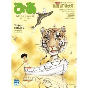 ぴあ Movie Special 2013 電子書籍版 / ぴあ Movie Special編集部|ebookjapan