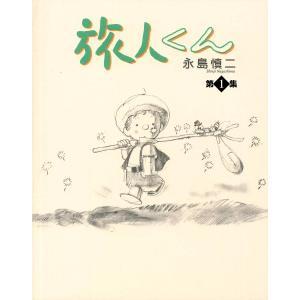旅人くん (1) 電子書籍版 / 永島慎二|ebookjapan