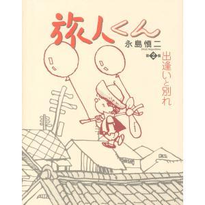 旅人くん (2) 電子書籍版 / 永島慎二|ebookjapan