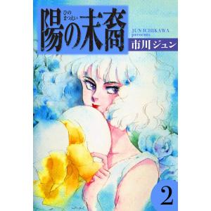 陽の末裔 (2) 電子書籍版 / 市川ジュン ebookjapan
