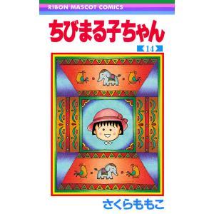 ちびまる子ちゃん (14) 電子書籍版 / さくらももこ|ebookjapan