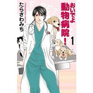 おいでよ 動物病院! (1) 電子書籍版 / たらさわみち|ebookjapan