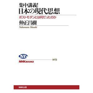 【初回50%OFFクーポン】集中講義!日本の現代思想 ポストモダンとは何だったのか 電子書籍版 / 仲正昌樹(著) ebookjapan
