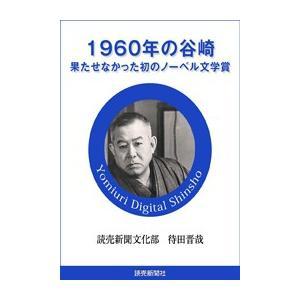 1960年の谷崎 電子書籍版 / 読売新聞文化部・待田晋哉|ebookjapan
