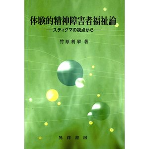 【初回50%OFFクーポン】体験的精神障害者福祉論 : スティグマの視点から 電子書籍版 / 著:竹...