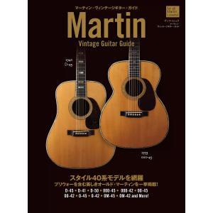 三栄ムック マーティン・ヴィンテージギターガイド 電子書籍版 / 三栄ムック編集部|ebookjapan