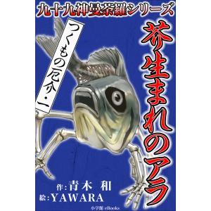 九十九神曼荼羅シリーズ つくもの厄介1 芥生まれのアラ 電子書籍版 / 青木和(作)/YAWARA(絵)|ebookjapan