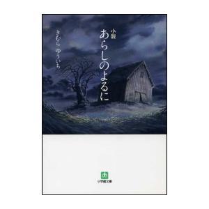 小説 あらしのよるに 電子書籍版 / きむらゆういち|ebookjapan