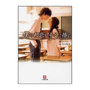 小説 僕の初恋をキミに捧ぐ 電子書籍版 / 橋口いくよ(著)/青木琴美(原作) ebookjapan