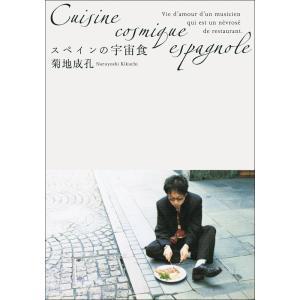 スペインの宇宙食 電子書籍版 / 菊地成孔