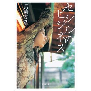 セシルのビジネス 電子書籍版 / 長薗安浩 ebookjapan