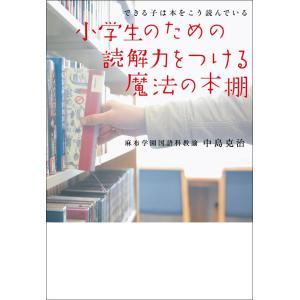 できる子は本をこう読んでいる 小学生のための読解力をつける魔法の本棚 電子書籍版 / 中島克治