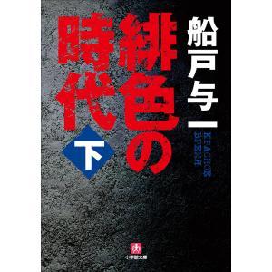 緋色の時代 下 電子書籍版 / 船戸与一|ebookjapan