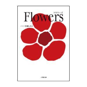 Flowers(フラワーズ) 電子書籍版 / 百瀬しのぶ|ebookjapan