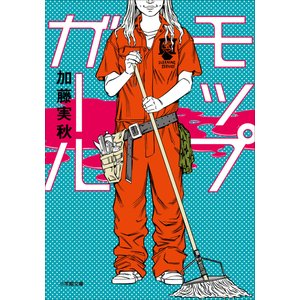 モップガール 電子書籍版 / 加藤実秋|ebookjapan
