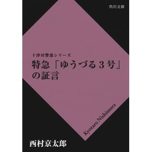 特急「ゆうづる3号」の証言 電子書籍版 / 著者:西村京太郎 ebookjapan
