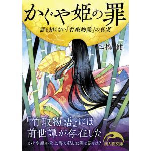 かぐや姫の罪 誰も知らない『竹取物語』の真実 電子書籍版 / 著者:三橋健|ebookjapan