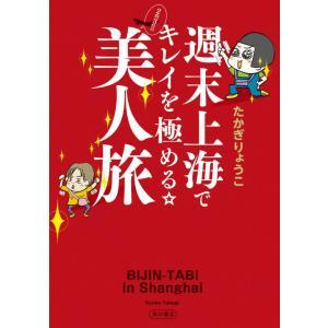 【初回50%OFFクーポン】週末上海でキレイを極める☆ 2泊3日の美人旅 電子書籍版 / 著者:たかぎりょうこ|ebookjapan