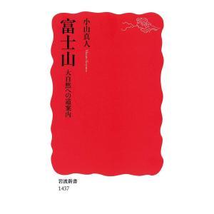 富士山 大自然への道案内 電子書籍版 / 小山真人著|ebookjapan