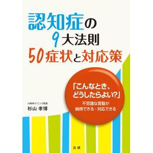 杉山孝博(著) 出版社:法研 ページ数:204 提供開始日:2013/09/27 タグ:趣味・実用 ...