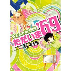 【初回50%OFFクーポン】ただいま'69 電子書籍版 / 河あきら|ebookjapan